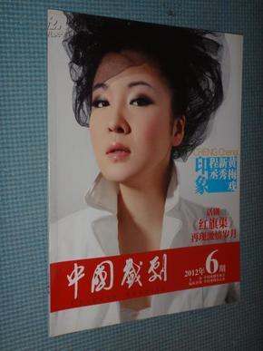 中国戏剧    2012年第6期     话剧《红旗渠》再现激情岁月