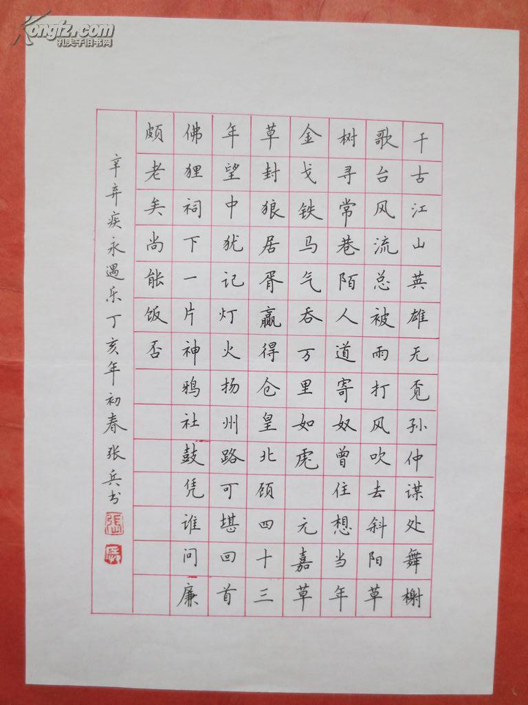 连云港张兵硬笔书法作品图片