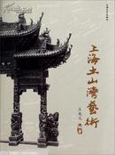 上海土山湾艺术