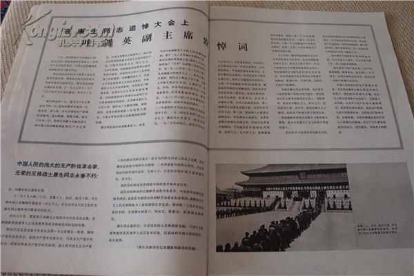 人民画报1976年第三期 毛主席诗词,伟大的无产阶级革命家,叶剑英