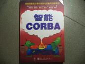 智能CORBA