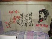 保真!文革主席诗词 纱窗绣 极其精美(尺寸92厘米×57厘米)