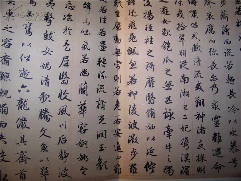 元赵孟頫行书两种(洛神赋,归去来辞)图片