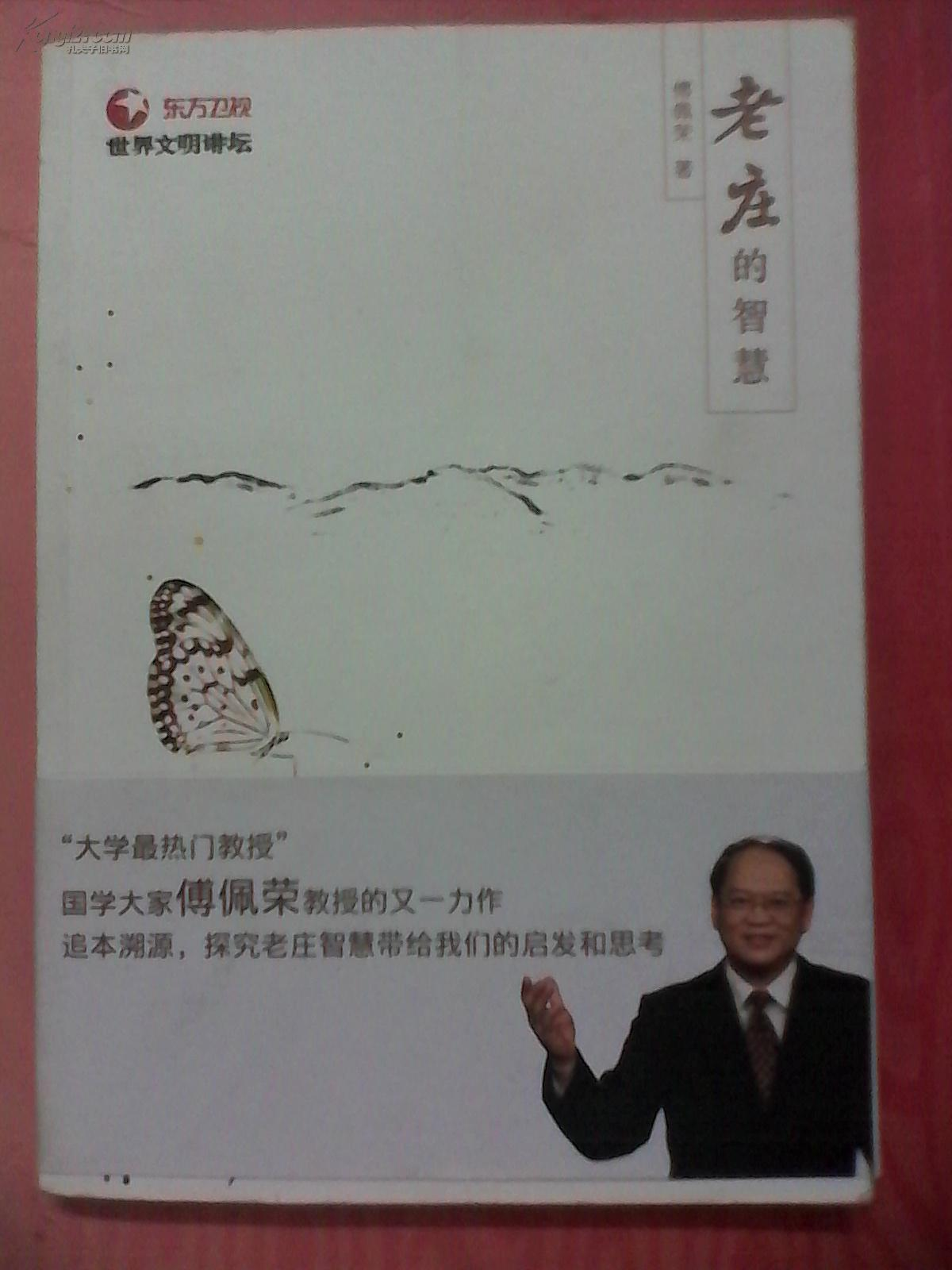 傅佩荣詺)���$����\_傅佩荣:老庄的智慧