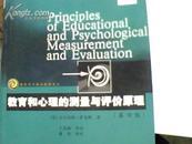 教育和心理的测量与评价原理(第四版)-教育科学精品教材译丛.