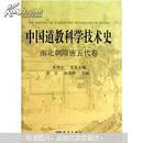 中国道教科学技术史:南北朝隋唐五代卷