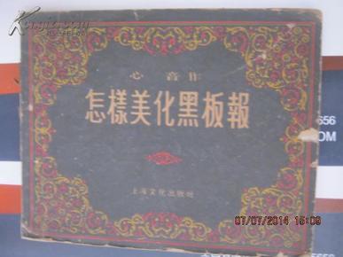 【怎樣美化黑板報 56年版59年印