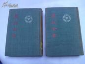 中华书局 1956年1版1印 徐光启(明)著《农政全书》布面精装两厚册 内多精美古版画 品好