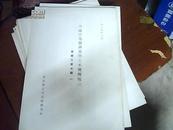 平城宫发堀调查出土木简概报(二十一.二十三.二十五)——长屋王家木简(一、二、三)合售