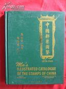 中国邮票图鉴:1897~1949 精装
