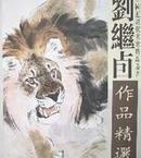刘继卣作品精选(中国近现代名家精品丛书)4开1版1印
