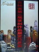 吉林省第二届篆刻艺术展览作品集 铜版彩图