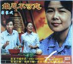 客家山歌剧:娘恩不可忘(客家山歌VCD)