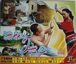客家山歌剧:泼妇打老公(客家山歌VCD)