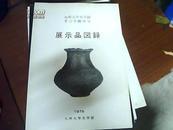 日文考古类:九州大学文学部考古学陈列室 展示品图录