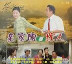 客家山歌剧:亲家姆要嫁人(客家山歌VCD)