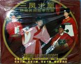 客家山歌剧:三凤求凰(客家山歌VCD)