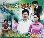 客家山歌剧:傻人有福(客家山歌VCD)