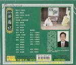 客家山歌剧:西厢记(客家山歌VCD)