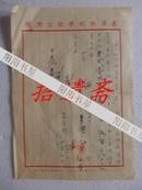 武汉水利学校老校长刘焰签批的退学报告