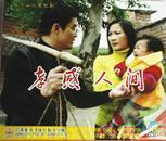 客家山歌剧:十孝感人间(客家山歌VCD)