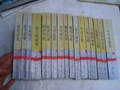 国学丛书(第1.2.3.4.5.6.7.8.9.10.11.12.13.14.15.16.17册)共17册合售