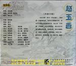 客家山歌剧:赵玉香(客家山歌VCD)