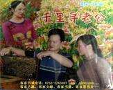 客家山歌剧:千里寻老公(客家山歌VCD)