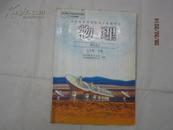 【老课本怀旧收藏 】2006年人教版:义务教育标准实验教科书 物理  八年级下册