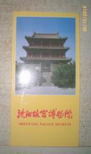 沈阳故宫博物院(可展开彩色宣传折页)