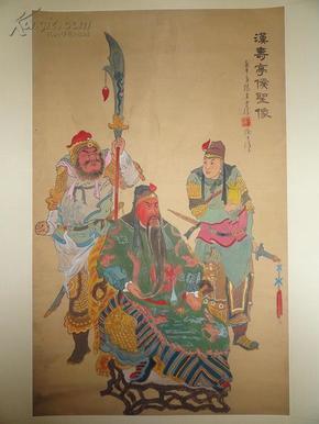 锡金与李腾合作工笔画 武圣关羽像 汉寿亭侯圣像 一件 绢本 重新手工