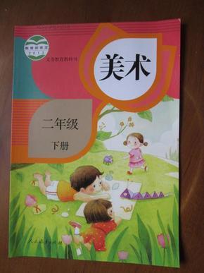 务教育教科书 美术 二年级,下册 1版1印