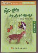 《动物行为的奥秘》(1999年10月1版1印)