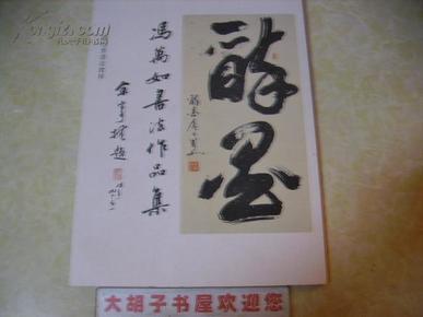 冯万如书法作品集  附毛笔书法教程图片