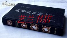 贩书经眼录(附正误表一张) 布面精装,严宝善先生签名本,1994年1版1印,印量1500册