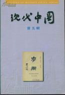 现代中国 第五辑