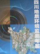 四川地质环境监测年鉴2010