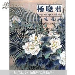 杨晓君工笔花卉