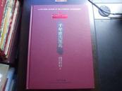 千年重庆图典(英汉对照珍藏图集,8开,一版一印,仅2500册)