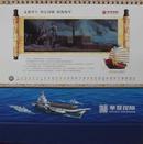 中国梦【中国版图】2014年台历【钓鱼岛是中国的】    1624