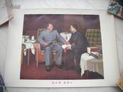 年画宣传画-毛泽东与华国锋[你办事 我放心]!7张合售。 尺寸53/38厘米。