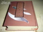 私家藏书《职官分纪/历代制度详说/八面锋》初版仅印650册.品好 A7