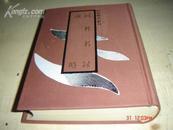 私家藏书《同姓名录 说略》初版仅印800册.品好 A7