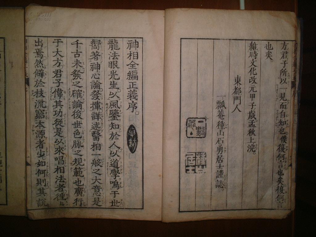 神相全编_嘉庆12年《神相全编正义》日本文化4年(1807年)木刻本,3厚册全,开本
