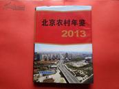 北京农村年鉴 2013