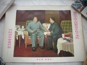 首见-78慰问品宣传画-毛泽东与华国锋[你办事我放心]!赠给解放军驻豫*队。尺寸53/38厘米。