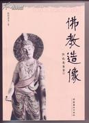 《佛教造像》(2004年10月1版1印).