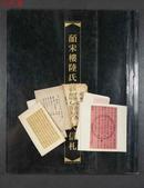 JVZD073018 皕宋楼陆氏藏晚清名人信札
