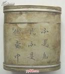 寅生款白铜烟膏盒