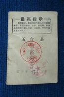 1968年五台县职工购货卡片